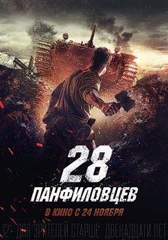 28 Cảm Tử Quân