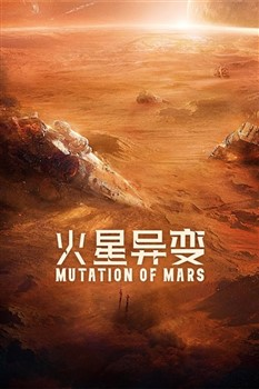 Sao Hỏa Dị Biến