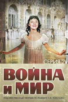 Chiến Tranh và Hòa Bình, Phần 2: Tiểu Thư Natasha Rostova