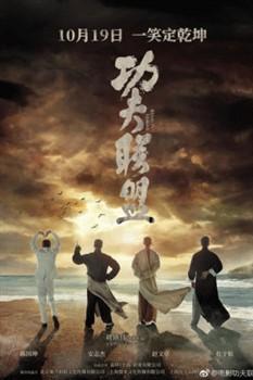 Huyền Thoại Kung Fu