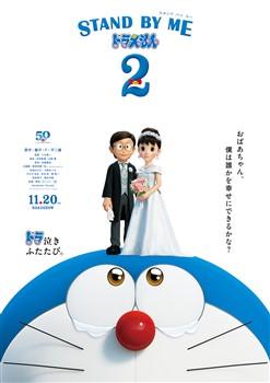 Doraemon : Đôi Bạn Thân 2