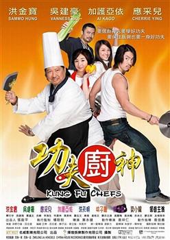 Kungfu Đầu Bếp