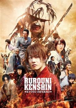 Lãng Khách Kenshin: Sát Thủ Huyền Thoại