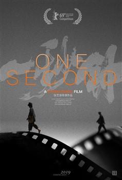 Một Giây - One Second   Yi miao zhong 2020