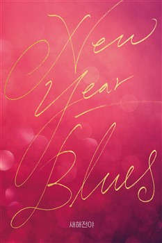 Đêm Giao Thừa - New Year Blues 2012